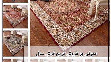 پرفروش ترین فرش سال کدام فرش ها هستند؟