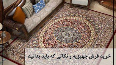خرید فرش جهیزیه | یک خرید موفق را تجربه کنید