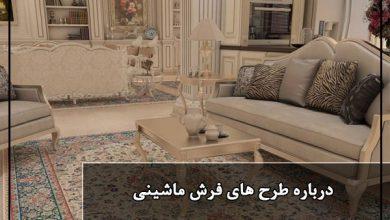 با طرح های فرش ماشینی آشنا شوید،اگر در انتخاب فرش خود مشکل دارید!