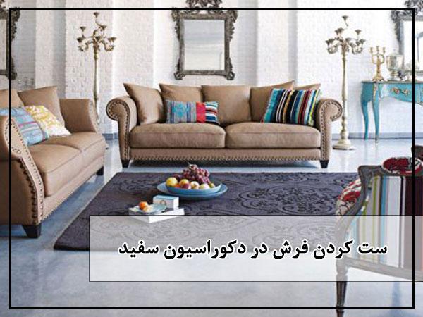 فرش ست با وسایل سفید | معرفی ۴ رنگ پیشنهادی
