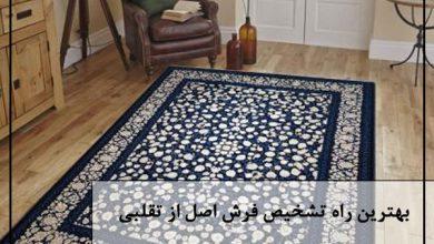 راه تشخیص فرش تقلبی از اصل [ 3 راه پیشنهادی کارخانه داران ]