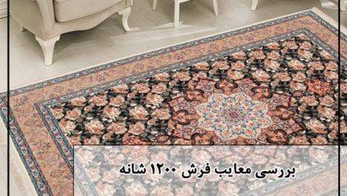 معایب فرش 1200 شانه | آیا فرش ماشینی 1200 بخریم یا نه!؟