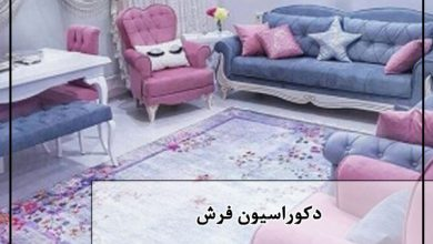 ۱۳ نکته در دکوراسیون فرش برای خانم های خوش سلیقه!