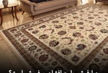 فرش ماشینی افشان