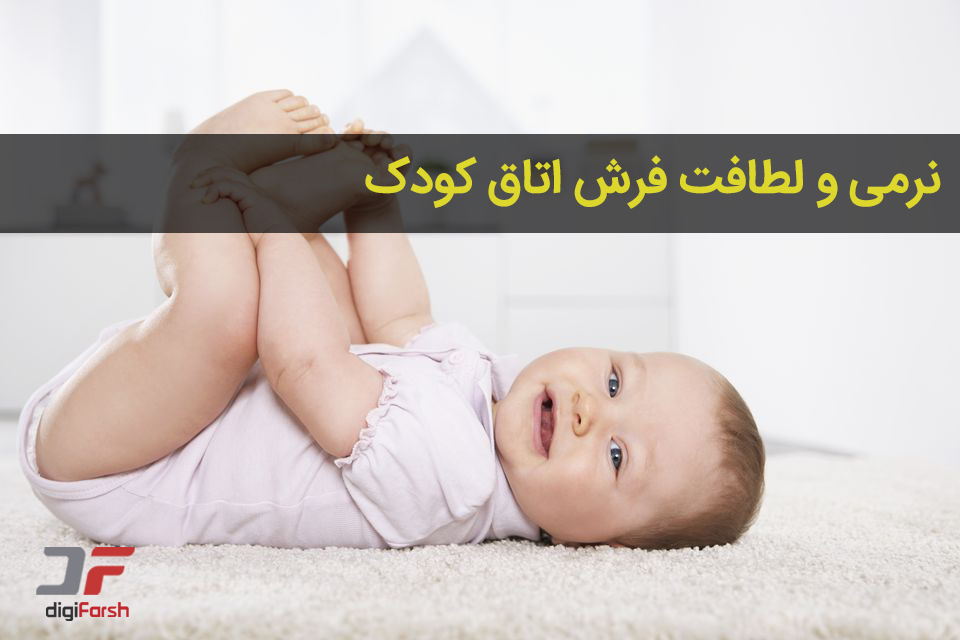 نرمی و لطافت فرش اتاق کودک
