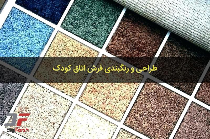 رنگبندی فرش اتاق کودک چگونه است؟