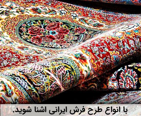 با انواع طرح فرش ایرانی اشنا شوید.
