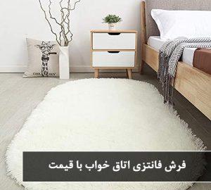 فرش فانتزی اتاق خواب با قیمت