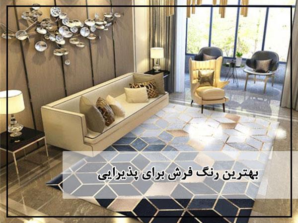 بهترین رنگ فرش برای پذیرایی