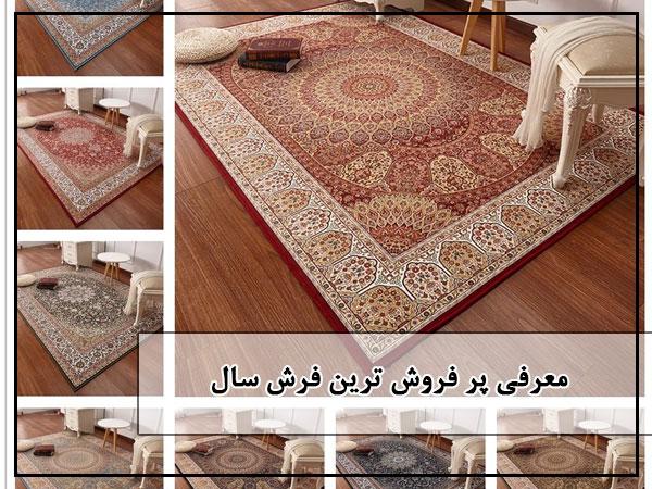 پرفروش ترین فرش سال