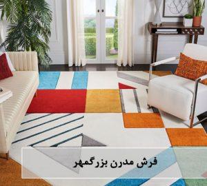 فرش مدرن برزگمهر