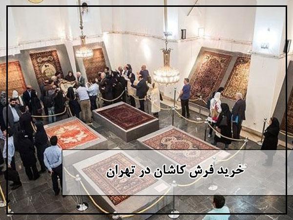 خرید فرش در تهران