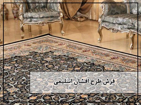 فرش طرح افشان اسلیمی