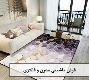 فرش ماشینی مدرن و فانتزی