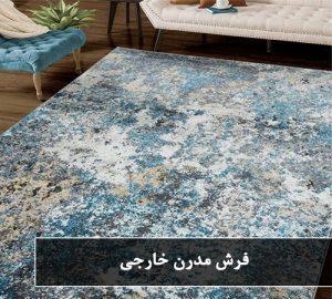 فرش مدرن خارجی