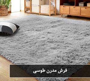 فرش مدرن طوسی پرزبلند یا طوسی