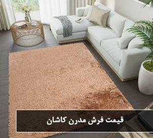 قیمت فرش مدرن کاشان
