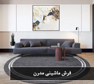فرش ماشینی مدرن