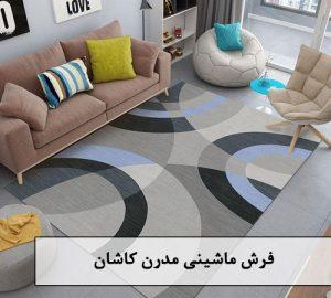 فرش ماشینی مدرن کاشان