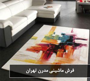 فرش ماشینی مدرن تهران