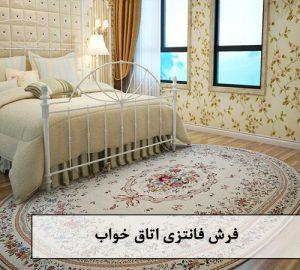 فرش فانتزی اتاق خواب