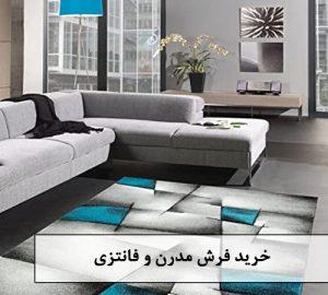 خرید فرش مدرن و فانتزی