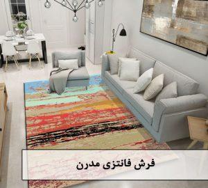 فرش فانتزی مدرن