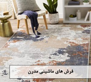 فرش های ماشینی مدرن
