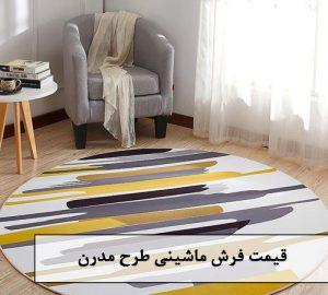 قیمت فرش ماشینی طرح مدرن