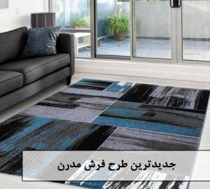 جدیدترین طرح فرش مدرن