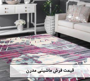 قیمت فرش ماشینی مدرن