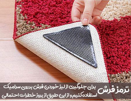 استفاده از ترمز فرش برای جلوگیری از سر خوردن فرش
