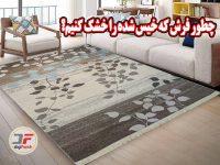 چطور فرشی که خیس شده را خشک کنیم