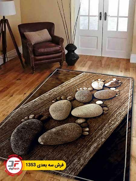 فرش مدرن سه بعدی