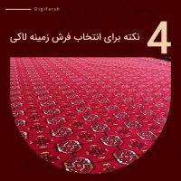 4 نکته برای انتخاب فرش زمینه لاکی