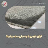 فرش طوسی با چه مبلی ست میشود؟