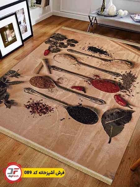 خرید فرش آشپزخانه